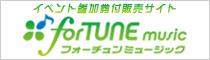 イベント参加券付販売サイト「forTUNE music」