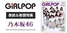 ガールズPOPミュージックマガジン「GiRLPOP」