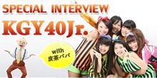 スペシャルインタビューKGY40Jr.&皮茶パパ